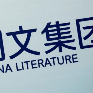 China Literature, l'incredibile boom di Borsa della casa editrice online