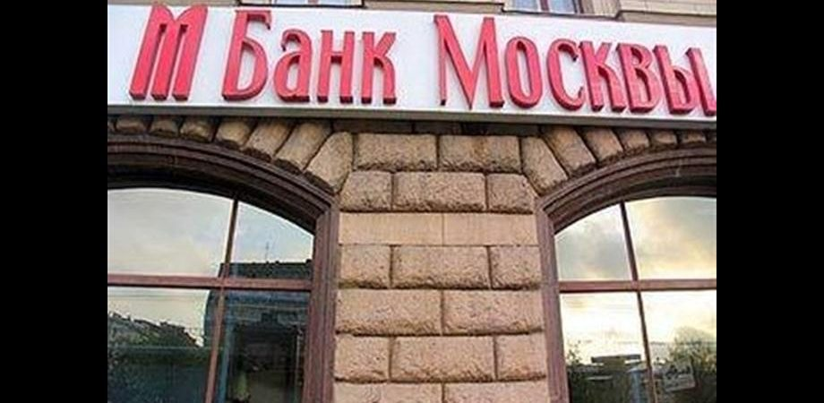 Bank of Moscow, via al piano di aiuti per un totale di 9,8 miliardi di euro