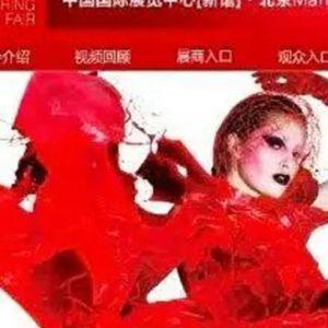 ICE a Pechino per abbigliamento e tessile pregiato italiano